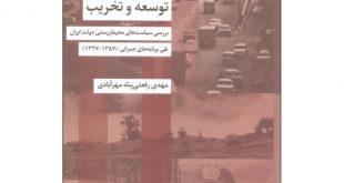توسعه و تخریب: بررسی سیاست های محیط زیستی دولت ایران